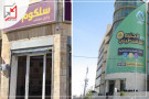 شركات الاتصالات الفلسطينية تتعامل بعنجهية مع المواطنين