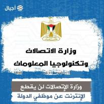 وزارة الاتصالات ومزودي خدمة الانترنت يمتهنون الاحتكار واستفزاز المواطنين