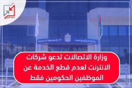 وزارة الاتصالات تدعو شركات الانترنت لاعادة الخدمة للموظفين فقط