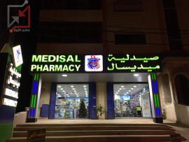 سرقة صيدلية ميديسال Medisal Pharmacy من قبل مجهولون