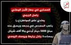 العسكري في جهاز الأمن الوطني/ باسل الجرمي قام بالاعتداء على مواطن بكعب مسدس وسرقة مبلغ مالي منه!