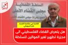 هل يتعض القضاء الفلسطيني الى مجزرة تطهير لغير الموالين للسلطة