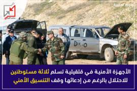 تسليم ثلاثة مستوطنين رغم ادعائها وقف التنسيق الأمني