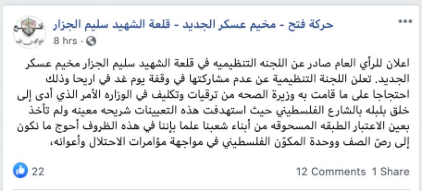 تصريح لأحرار تنظيم فتح في مخيم عسكر الجديد