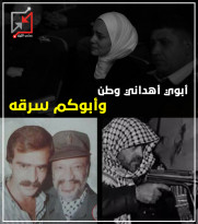 """ابنة القيادي الشهيد مروان زلوم: """"أبوي أهداني وطن وأبوكم سرقه"""""""