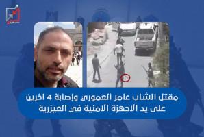 مقتل الشاب عامر العموري وإصابة 4 اخرين على يد الاجهزة الامنية في العيزرية