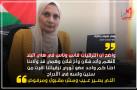 عضو المجلس الثوري وفاء عفيف زكارنة تعلق على موضوع الترقيات والتعيينات الأخيرة في وزارة الصحة .