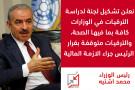 محمد اشتيه:تشكيل لجنة تحقيق لدراسة التعينات الأخيرة