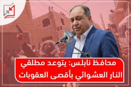 محافظ نابلس: يتوعد مطلقي النار العشوائي بأقصى العقوبات