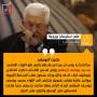 اللواء/ محمد المفني يقطع راتب المواطن/ علي سليمان بريجية