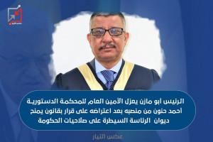 أين مؤسسات المجتمع المدني وحقوق الانسان والفصائل من قرار اقالة امين عام المحكمة الدستورية