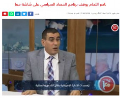 """ناصر اللحام يوقف برنامجه """"الحصاد"""" بعد الانتقادات الكبيرة التي تعرض لها نتيجة إساءته للموظفين"""
