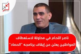 ناصر اللحام يحاول استعطاف المواطنين ويعلن عن ايقاف برنامجه الحصاد