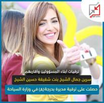 ترقية بنت سرين حسين الشيخ الى مديرة بدرجة A في وزارة السياحة