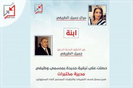 ميرال طريفي ابنة وزير سابق تحصل على وظيفة ( مديرة مختبرات)  جديدة ضمن مسلس فساد التعيينات