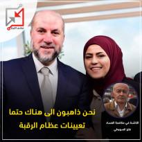 الهباش ينقل ابنته الى هيئة مكافحة رواتب الفساد براتب 9470