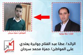 الرائد/ عطا جوابرة يعتدي على المواطن/ حمزة سرحان