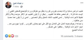 محافظ سلفيت عبد الله كميل يسيئ للأطباء ويدعي ان أحد الاطباء ينشر كورونا