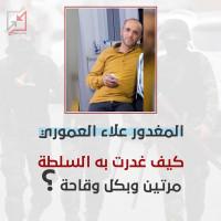 اتفاق السلطة مع عائلة عائلة المغدور علاء العموري اعتراف واضح بالقتل ومن يقف خلفه