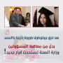 وزارة الصحة تستحدث قرار جديد بدلا من محاسبة المسؤولين عن حادثة الفتاة امس