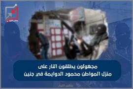 مجهولون يطلقون النار على منزل المواطن محمود الدوايمة في جنين .