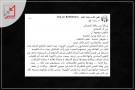 بعد وفاة الجنين .. رسالة من عائلة النشاش إلى وزيرة الصحة مي كيلة .