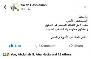 النظام الصحي في الخليل ينهار والحكومة مش فاضية غير لتعينات أبناء المسؤولين