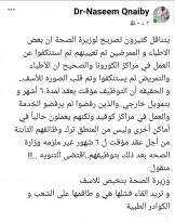 رد الدكتور نسيم قنيبي يستنكر تصريح وزير الصحة مي كيلة