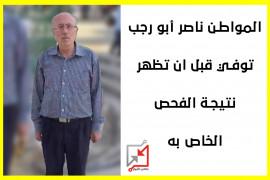 بعد وفاته لم تقم وزارة الصحة باجراء اي فحوصات للمخالطين به