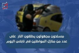 مسلحون مجهولون يطلقون النار على عدد من منازل المواطنين في نابلس اليوم