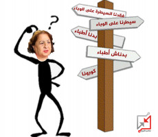 تخبط وزيرة الصحة #مي