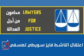 السلطة بدل من التحقيق في قضايا الفساد تعتقل المبلغين عن الفساد