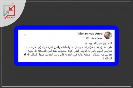 عن اعتقال فايز سويطي .. كتب محمد عمرو