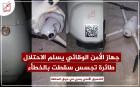 جهاز الأمن الوقائي قام بتسليم الاحتلال طائرة تجسس بعد سقوطها في نابلس!