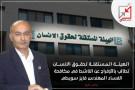 الهيئة المستقلة لحقوق الانسان تطالب بالإفراج عن الناشط في مكافحة الفساد فايز سويطي