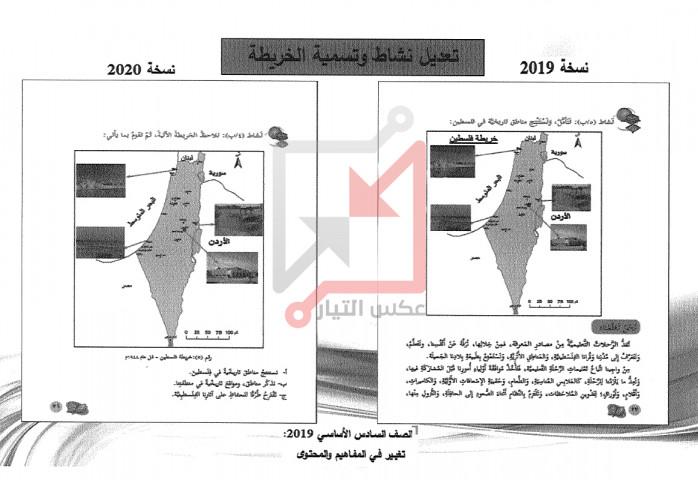 حكومة اشتية تجري تغييرات خطيرة في المنهاج الفلسطيني لإرضاء الاحتلال
