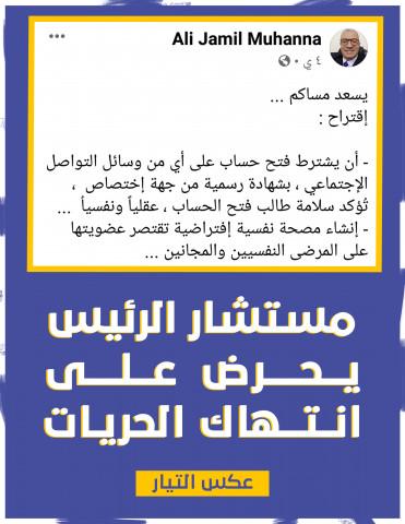 مستشار محمود عباس القانوني يقترح اصدار قانون ينتهك حرية الرأي والتعبير