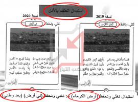 الحكومة تغير مصلحات وطنية في كتاب التنشأة الوطنية لأنه يؤذي الاحتلال