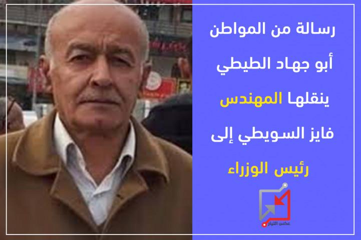 الى محمد اشتية...هل حكومتك هي حكومة الكل الفلسطيني كما وعدت ام انها فقط لعظام الرقبة؟