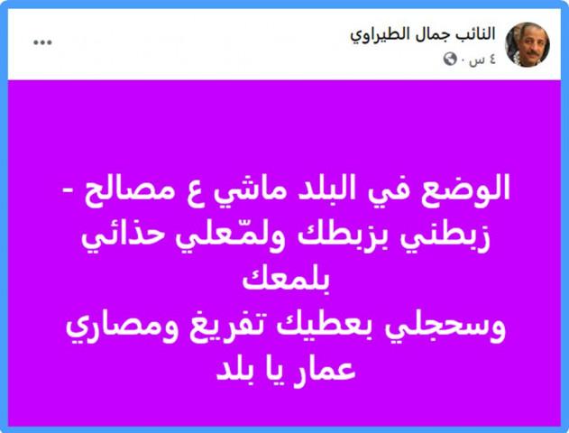 الوضع في البلد ماشي ع مصالح زبطني بزبطك