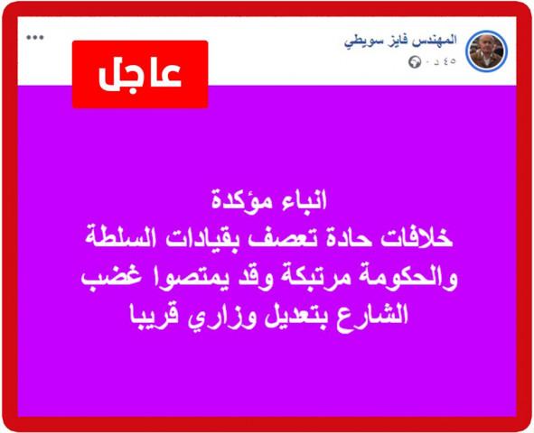 خلافات حادة تعصف بقيادات السلطة