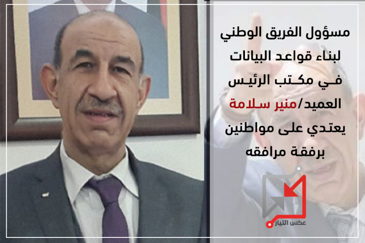 العميد/ منير سلامة يعتدي على مواطنين برفقة مرافقه