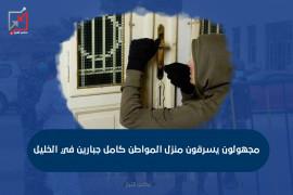 مجهولون يسرقون منزل المواطن كامل جبارين في الخليل