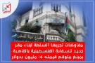 مفاوضات تجريها السلطة من أجل بناء مبنى جديد للسفارة في القاهرة بمبلغ متوقع ان تصل قيمته الى 15 مليون دولار.