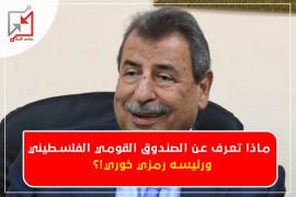 ماذا تعرف عن الصندوق القومي الفلسطيني ورئيسه رمزي خوري