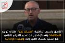 غسان النمر: توجه للمخالفات بشكل اكبر لان عدم التزام الناس هو سبب تفشي الفيروس وليس اجراءاتنا
