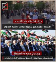 تمديد اعتقال ١٩ حراكي لمدة ٤٨ ساعة بتهمة التجمهر و مخالفة انظمة الطوارئ