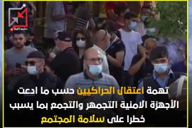 تهمة اعتقال الحراكيين التجمهر بما يسبب خطرا على سلامة المجتمع