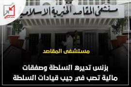 مستشفى المقاصد: صفقات مالية تصب في جيب قيادات السلطة