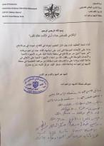 استقالة جمعية لأعضاء الهيئات التنظيمية لحركة فتح في بلاطة البلد على خلفية مقتل أمين سر الحركة
